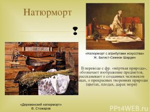 В переводе с фр. «мёртвая природа», обозначает изображение предметов, рассказыва