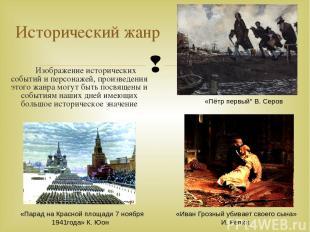 Изображение исторических событий и персонажей, произведения этого жанра могут бы