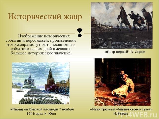 Изображение исторических событий и персонажей, произведения этого жанра могут быть посвящены и событиям наших дней имеющих большое историческое значение Исторический жанр «Пётр первый