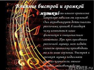 Влияние быстрой и громкой музыки! Деятельность нашего организма напрямую зависит