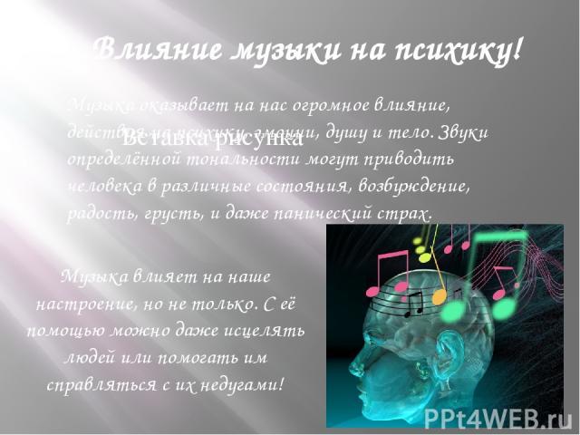 Влияние музыки на психику! Музыка оказывает на нас огромное влияние, действуя на психику, эмоции, душу и тело. Звуки определённой тональности могут приводить человека в различные состояния, возбуждение, радость, грусть, и даже панический страх. Музы…