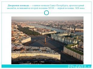 Дворцовая площадь— главная площадьСанкт-Петербурга, архитектурный ансамбль, во