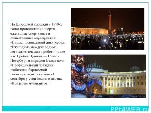 На Дворцовой площади с 1990-х годов проводятся концерты, ежегодные спортивные и