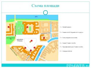 Схема площади 1— Зимний дворец. 2— Здание штаба Гвардейского корпуса. 3— Алек
