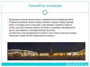 Ансамбль площади Дворцовая площадь представляет единый архитектурный ансамбль. С
