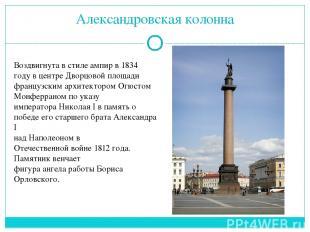 Александровская колонна Воздвигнута в стилеампирв1834 годув центре Дворцовой