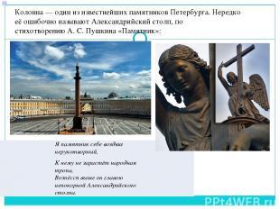 Колонна— один из известнейших памятниковПетербурга. Нередко её ошибочно называ