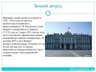 Зимний дворец Нынешнее здание дворца построено в 1754—1762 годах по проекту архи