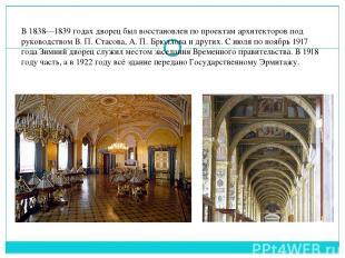 В 1838—1839 годах дворец был восстановлен по проектам архитекторов под руководст