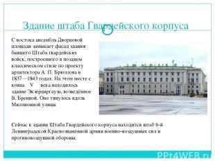 Здание штаба Гвардейского корпуса С востока ансамбль Дворцовой площади замыкает