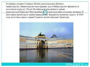 В зданиях, помимоГлавного Штаба, располагалисьВоенное министерство,Министерст