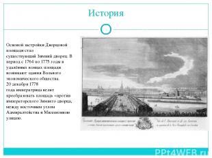 История Основой застройки Дворцовой площади стал существующийЗимний дворец. В п
