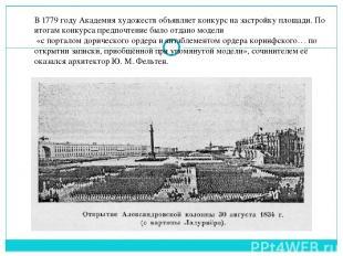 В1779 годуАкадемия художествобъявляет конкурс на застройку площади. По итогам