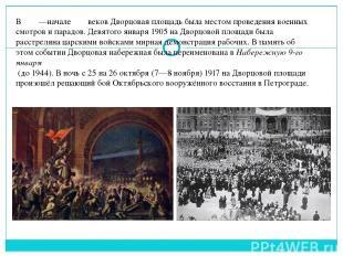 В ΧΙΧ—начале ΧΧ веков Дворцовая площадь была местом проведениявоенных смотров и
