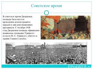 Советское время Всоветское времяДворцовая площадь была местом проведениядемон