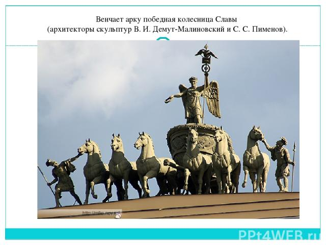 Венчает арку победнаяколесницаСлавы (архитекторы скульптурВ.И.Демут-МалиновскийиС.С.Пименов).