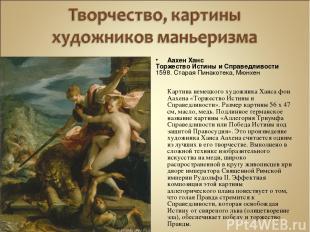 Аахен Ханс Торжество Истины и Справедливости 1598. Старая Пинакотека, Мюнхен Кар