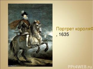Портрет короля Филиппа III, 1635