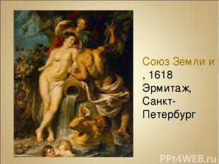 Союз Земли и Воды, 1618 Эрмитаж, Санкт-Петербург