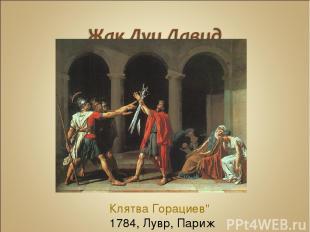 """Клятва Горациев"""" 1784, Лувр, Париж"""