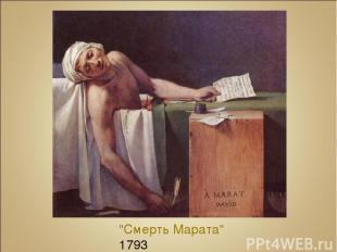 """""""Смерть Марата"""" 1793"""