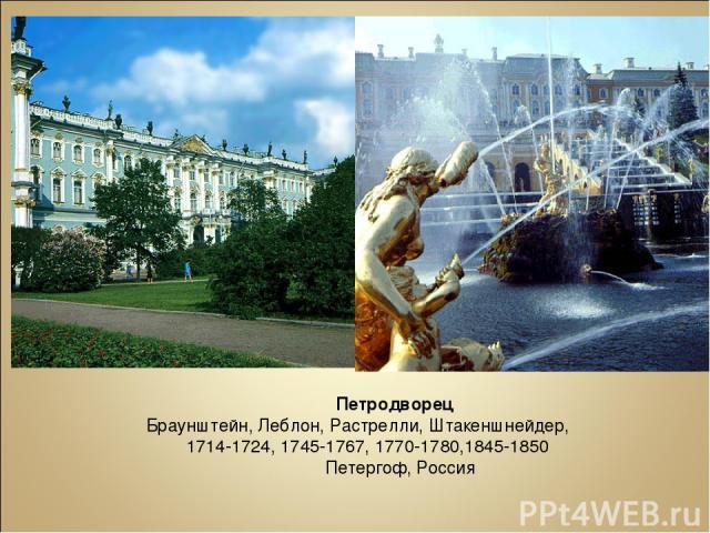 Петродворец Браунштейн, Леблон, Растрелли, Штакеншнейдер, 1714-1724, 1745-1767, 1770-1780,1845-1850 Петергоф, Россия