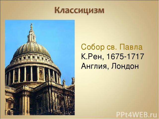 Собор св. Павла К.Рен, 1675-1717 Англия, Лондон