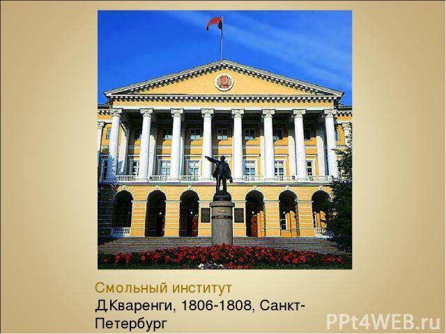 Смольный институт Д.Кваренги, 1806-1808, Санкт-Петербург