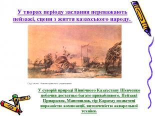 У суворій природі Північного Казахстану Шевченко побачив достатньо багато приваб