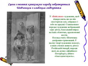 У «Байгушах» художник, щоб підкреслити, що це він спостерігав сам, зображує і се