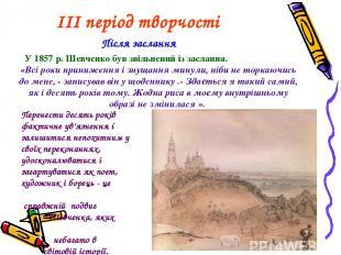 III період творчості Після заслання У 1857 р. Шевченко був звільнений із засланн