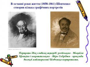 В останні роки життя (1858-1861) Шевченко створив кілька графічних портретів Пор