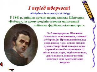 I період творчості Від Академії до заслання (1830-1847рр) У 1840 р. вийшла друко