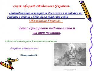 Серія офортів «Живописна Україна». Найвидатнішим творчим досягненням поїздки на