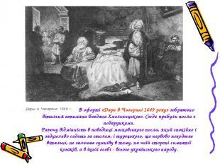 В офорті «Дари в Чигирині 1649 року» зображено вітальня гетьмана Богдана Хмельни