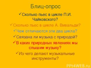 Блиц-опрос Сколько пьес в цикле П.И. Чайковского? Сколько пьес в цикле А. Виваль