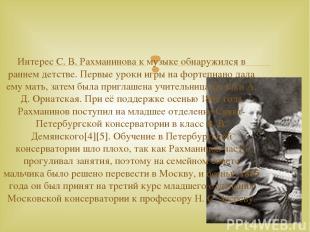 Интерес С. В. Рахманинова к музыке обнаружился в раннем детстве. Первые уроки иг