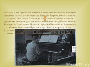 Несколько лет провел Рахманинов в известном московском частном пансионе музыкаль