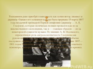 Рахманинов рано приобрёл известность как композитор, пианист и дирижёр. Однако е