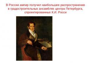 В России ампир получил наибольшее распространение в градостроительных ансамблях