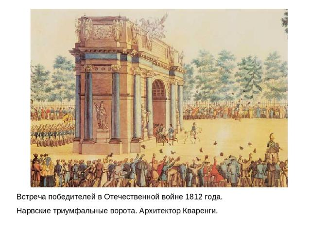 Встреча победителей в Отечественной войне 1812 года. Нарвские триумфальные ворота. Архитектор Кваренги.