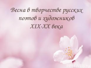 Весна в творчестве русских поэтов и художников XIX-XX века