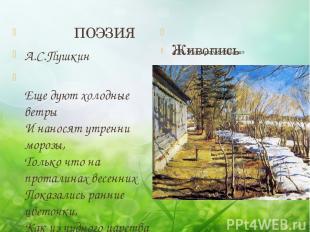 ПОЭЗИЯ Живопись А.С.Пушкин Еще дуют холодные ветры И наносят утренни морозы, То