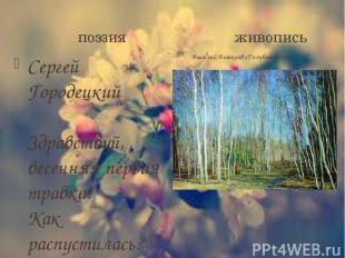 поэзия живопись Сергей Городецкий Здравствуй, весенняя первая травка! Как распу