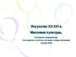 Искусство XX-XXI в. Массовая культура. Основные направления. Составитель: учител