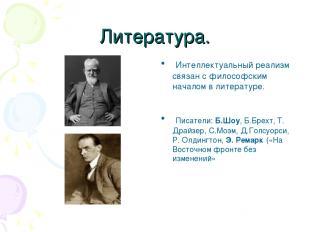 Литература. Интеллектуальный реализм связан с философским началом в литературе.