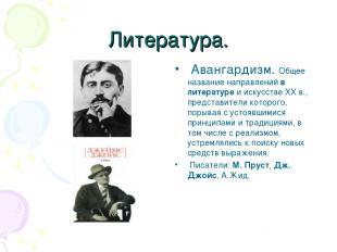 Литература. Авангардизм. Общее название направлений в литературе и искусстве XX