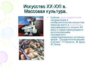 Искусство XX-XXI в. Массовая культура. Кубизм- авангардистское направление в изо