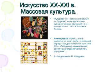 Искусство XX-XXI в. Массовая культура. Футуризм- (от латинского futurum — будуще