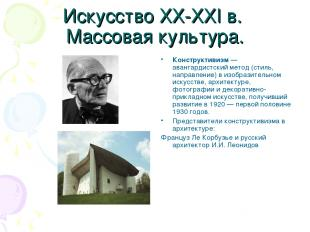 Искусство XX-XXI в. Массовая культура. Конструктивизм —авангардистский метод (ст